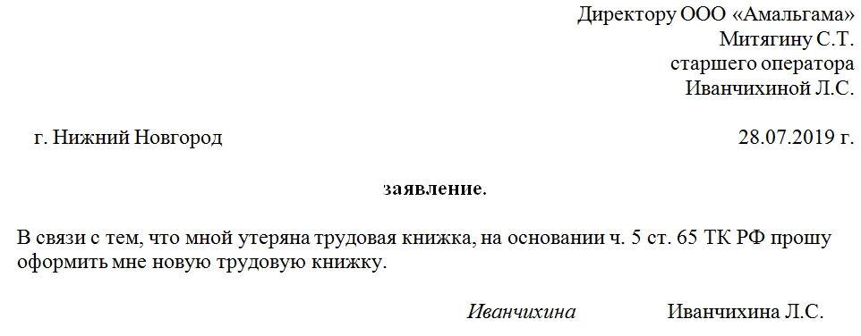 образец заполнения чековой книжки казахстан