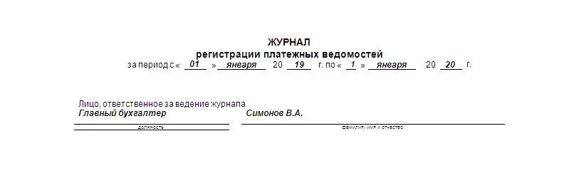 Журнал регистрации платежных ведомостей. Часть 1.