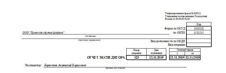 Отчет экспедитора формы МХ-21. Часть 1.