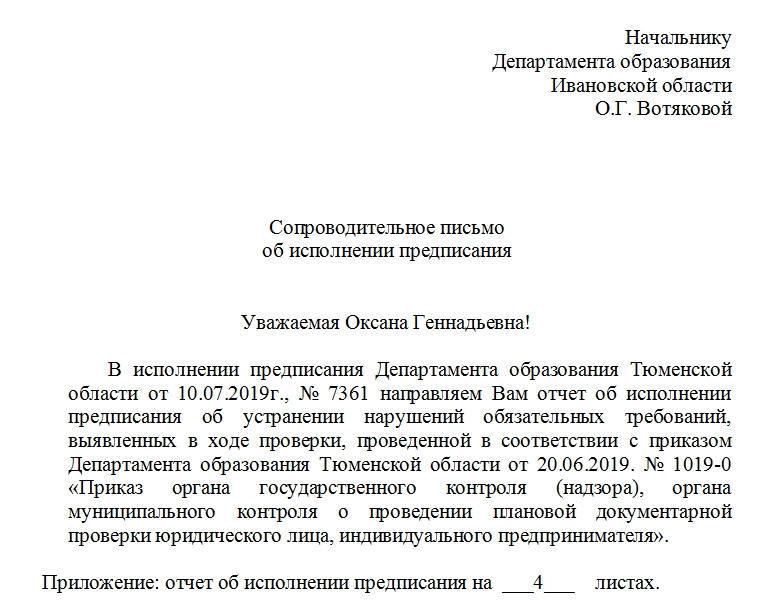 Письмо о выполнении предписания.