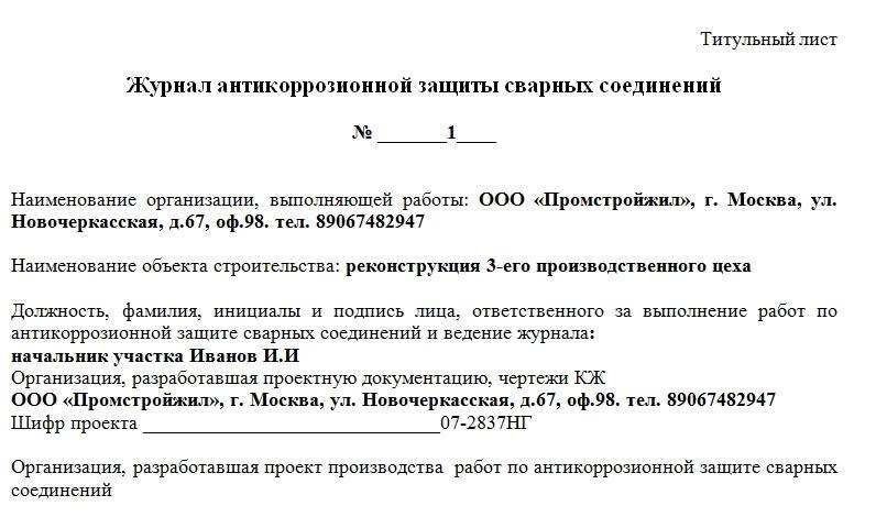 Журнал антикоррозийной защиты сварных соединений. Часть 1.