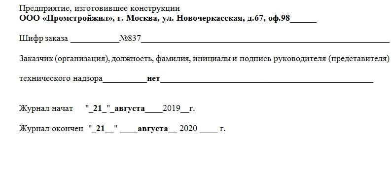 Журнал антикоррозийной защиты сварных соединений. Часть 2.
