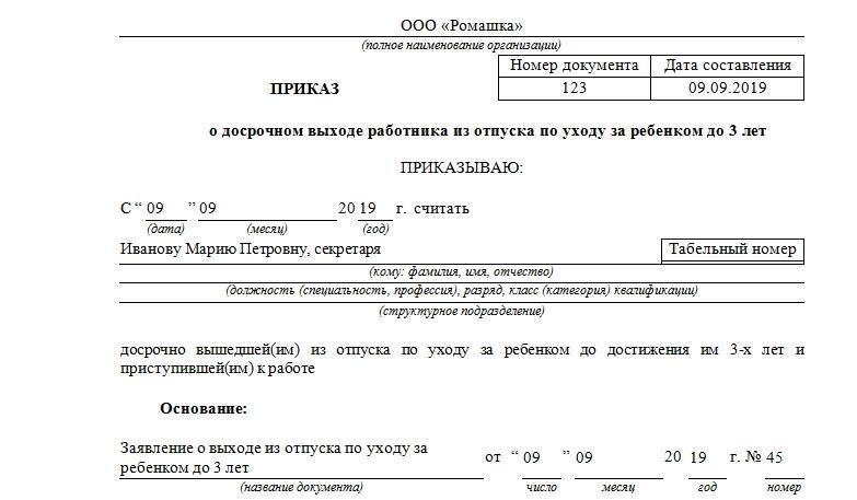 Образец оформления приказа до 3 х лет