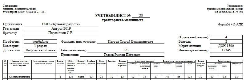 Учетный лист тракториста машиниста. Часть 1.