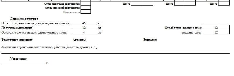 Учетный лист тракториста машиниста. Часть 2.