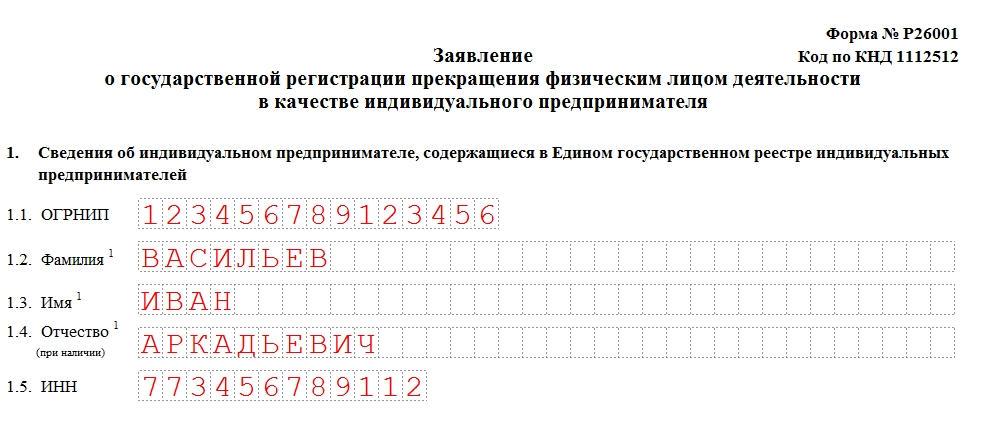 заявление пример на закрытие ип