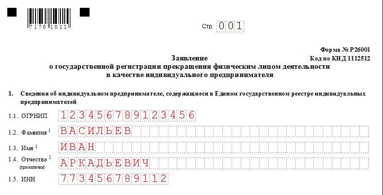 Изображение - Закрытие ип в 2019 бланк заявления р26001 и образец zayavlenie-o-zakritii-ip-800-1