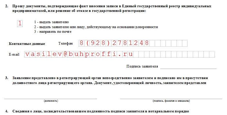 Изображение - Закрытие ип в 2019 бланк заявления р26001 и образец zayavlenie-o-zakritii-ip-800-2