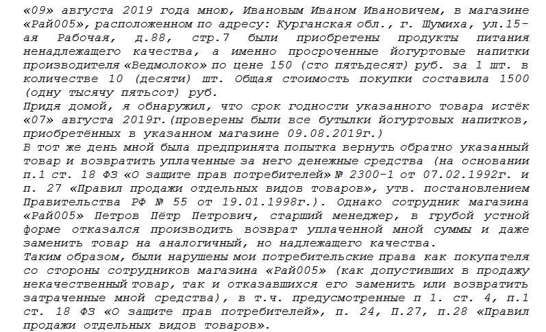 Жалоба в Роспотребнадзор по защите прав потребителей. Часть 2.