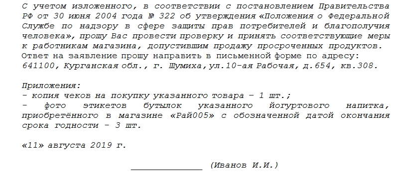 Жалоба в Роспотребнадзор по защите прав потребителей. Часть 3.