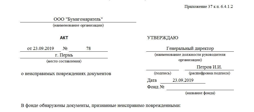 Акт для регистрации ооо в инструкция по заполнения декларации 3 ндфл 2019