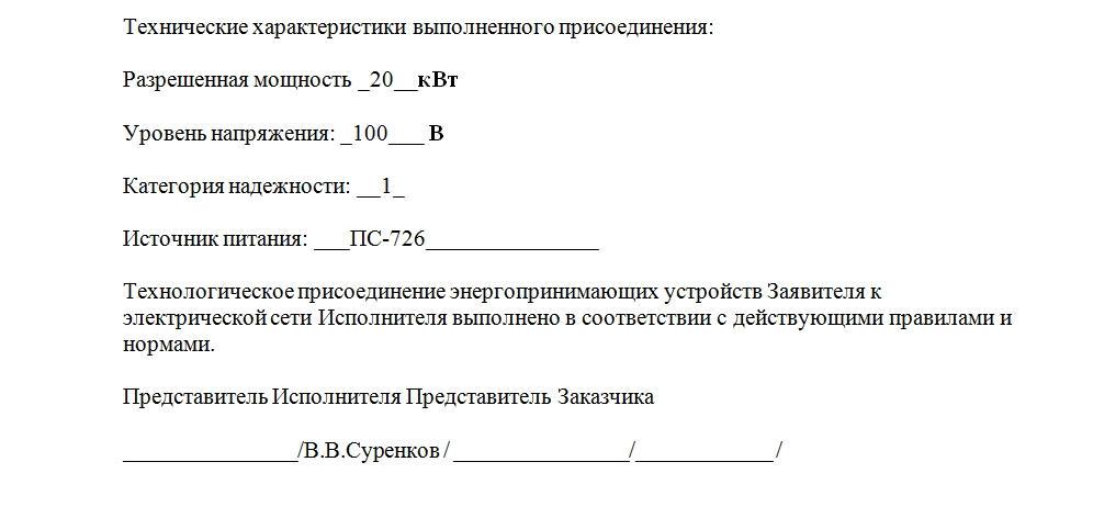 Технологическое присоединение к электросетям окдп услуги по получению документов для электроснабжения в Добролюбова проезд