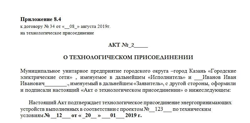 Акт об осуществлении технологического присоединения. Часть 1.