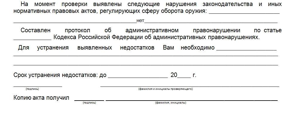 Образец акт проверки сохранности документов