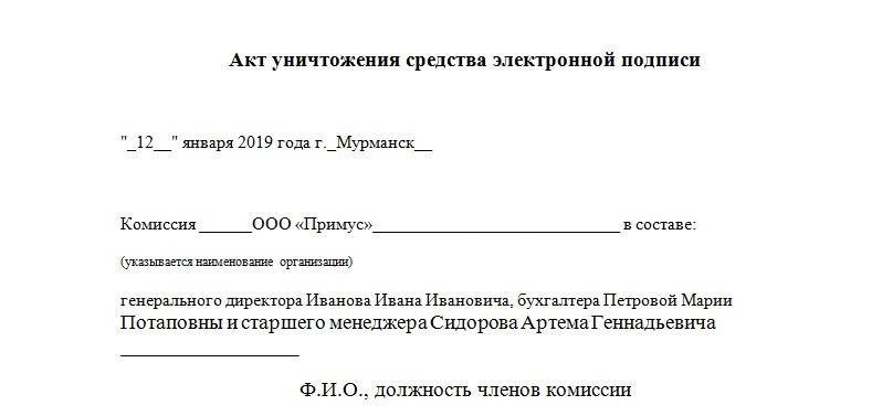 Акт уничтожения средства электронной подписи. Часть 1.