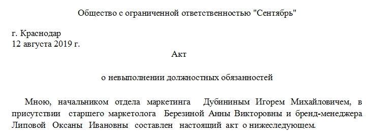 Акт о невыполнении должностных обязанностей. Часть 1.