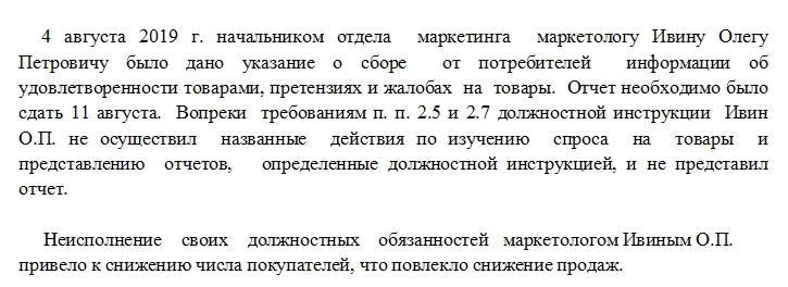 Акт о невыполнении должностных обязанностей. Часть 2.