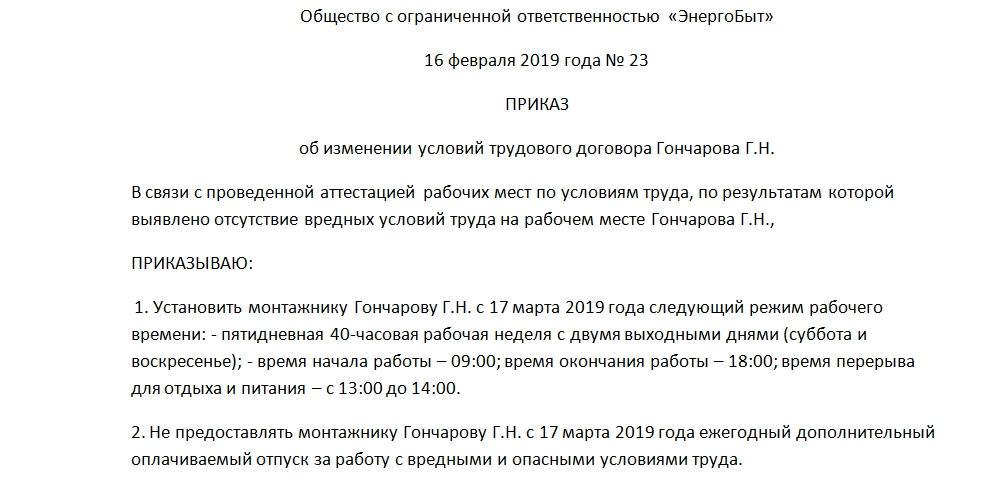 Приказ о внесении изменений в трудовой договор справку из банка Суздальская улица
