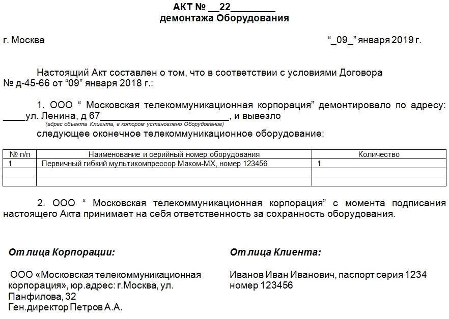 Российский союз саморегулируемых организаций арбитражных управляющих