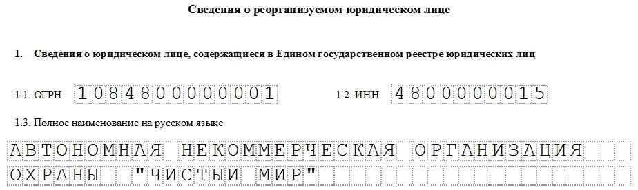 Форма Р12003 уведомление о начале процедуры реорганизации. Часть 2.