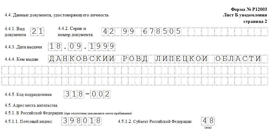 Форма Р12003 уведомление о начале процедуры реорганизации. Часть 4.