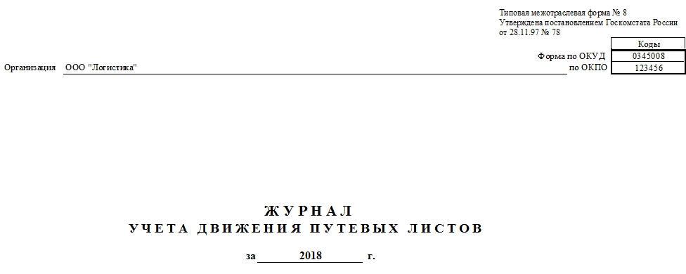 Образец журнала регистрации путевых листов для ооо регистрация ооо в новом уренгое