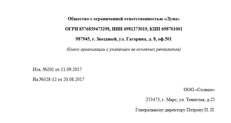 Письмо о применении УСН для контрагента. Часть 1.