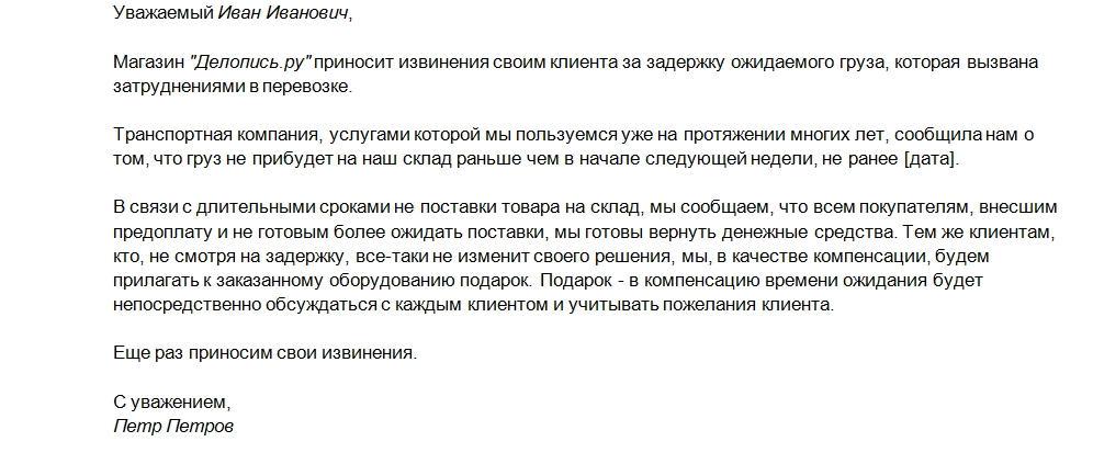 Письмо напоминание о задержке поставки товара образец