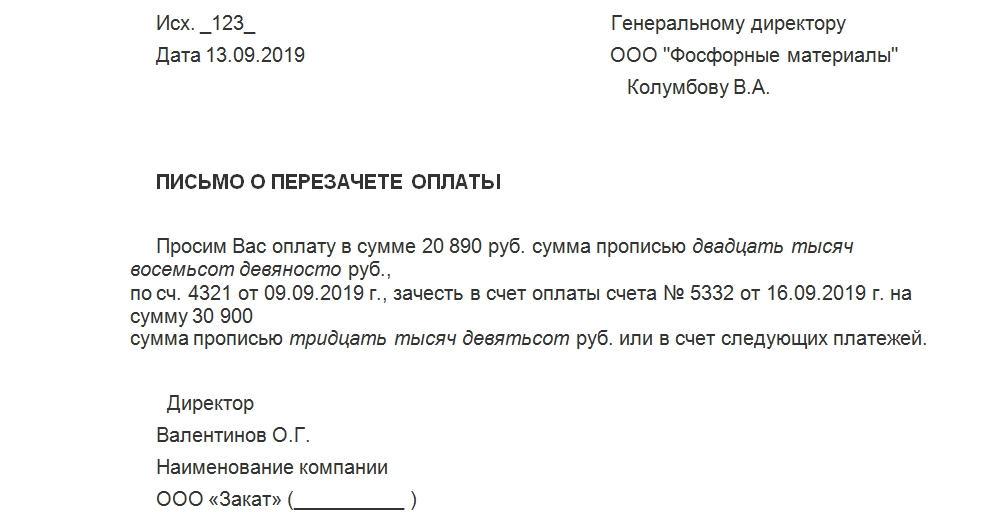 письмо о зачете переплаты поставщику образец