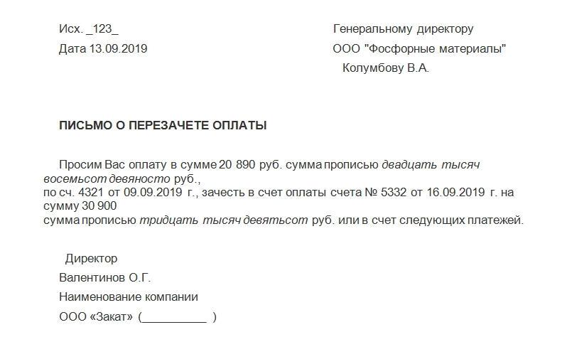 Письмо о зачете переплаты поставщику.