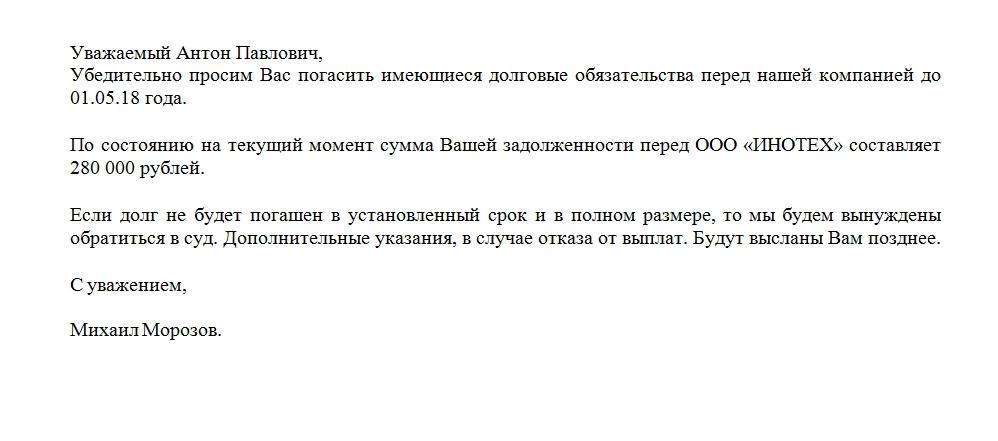письмо претензия об оплате задолженности образец