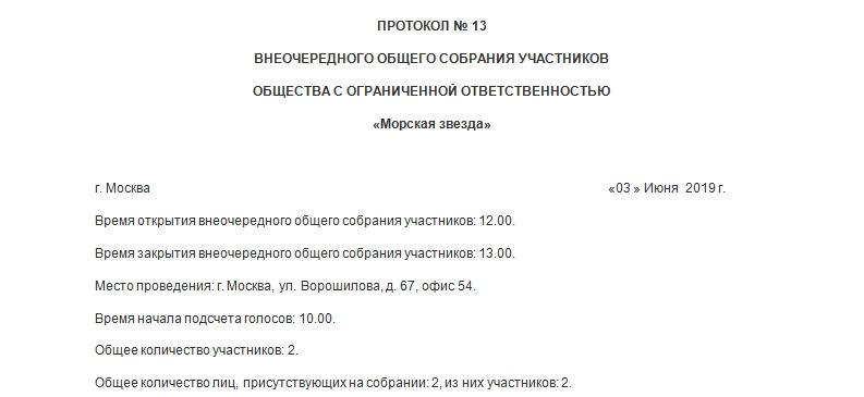 Протокол о выплате дивидендов ООО. Часть 1.