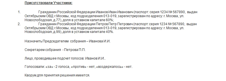 Протокол о выплате дивидендов ООО. Часть 2.