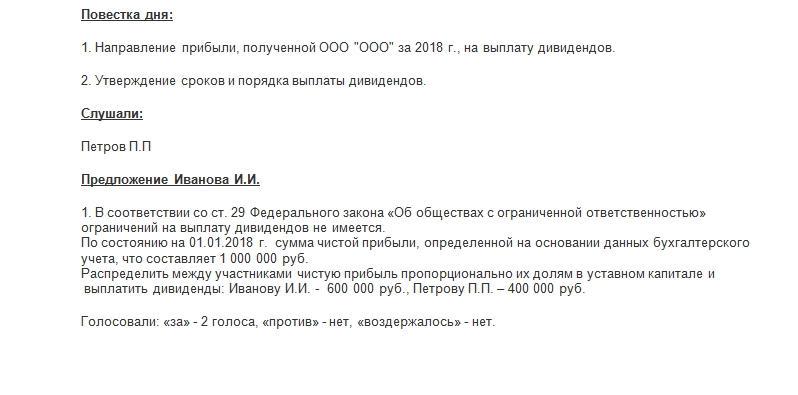 Протокол о выплате дивидендов ООО. Часть 3.