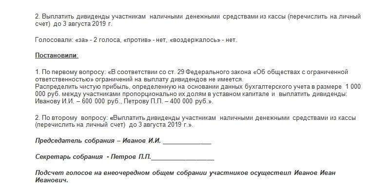 Протокол о выплате дивидендов ООО. Часть 4.