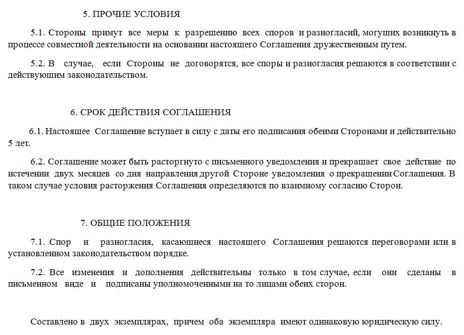 Договор обязательство между физическими лицами на передачу денег