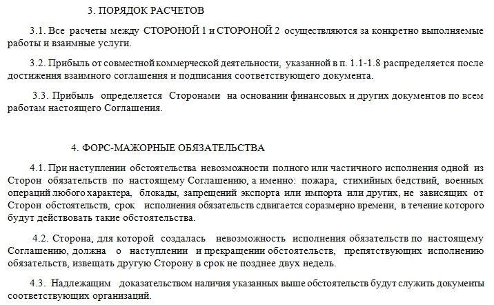 Соглашение о сотрудничестве между организациями. Часть 3.