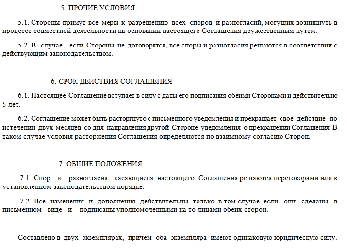 Соглашение о сотрудничестве между организациями. Часть 4.
