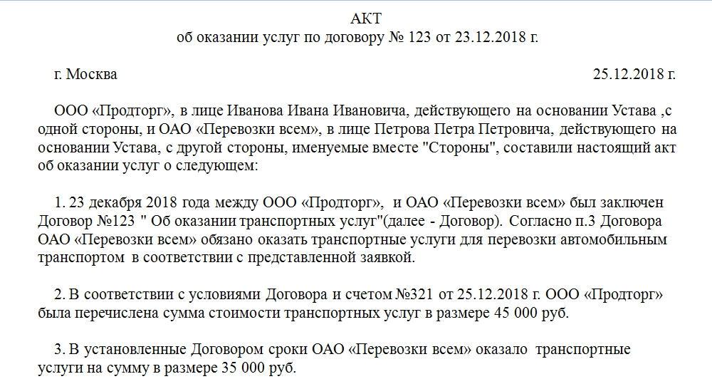 Акт выполненных работ по грузоперевозкам. Образец и бланк 2019 года.