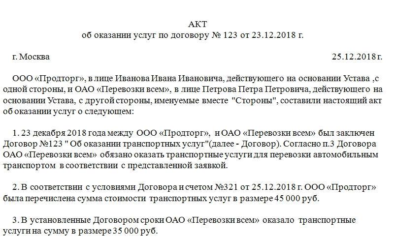 Акт выполненных работ по грузоперевозкам. Часть 1.