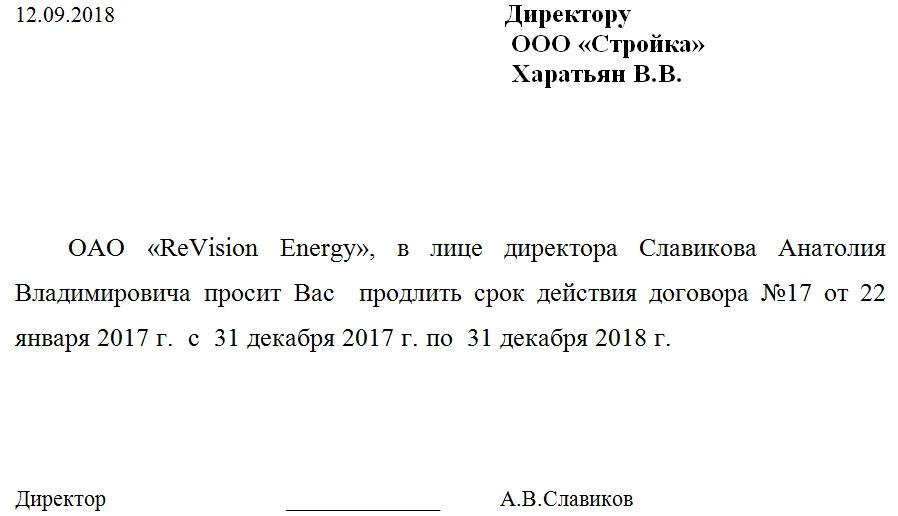 Письмо о продлении срока действия договора.
