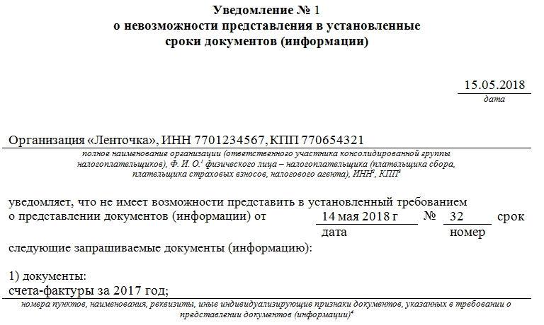 Образец письма о продлении срока предоставления документов в налоговую
