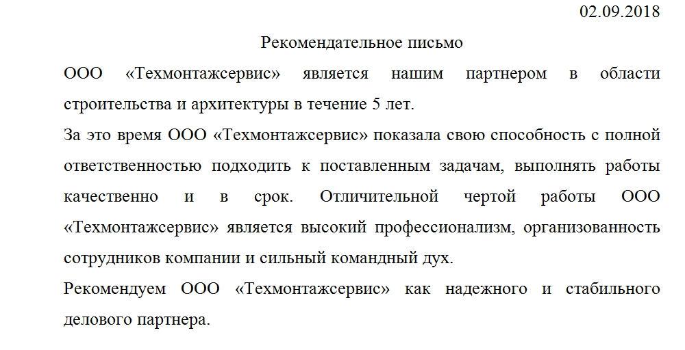 Как составить деловое письмо на двух языках