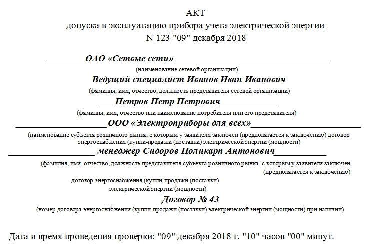 акт допуска прибора учета в эксплуатацию образец