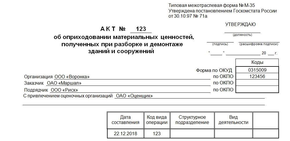 Акт об оприходовании материальных ценностей по форме М-35. Часть 1.