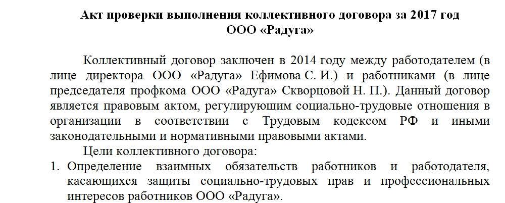 Акт проверки выполнения коллективного договора