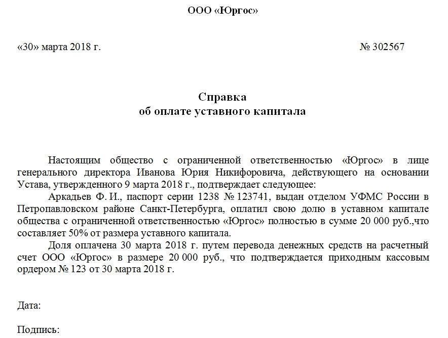 Документ подтверждающий оплату уставного капитала при регистрации ооо 1с бухгалтерия сельскохозяйственного предприятия скачать торрент