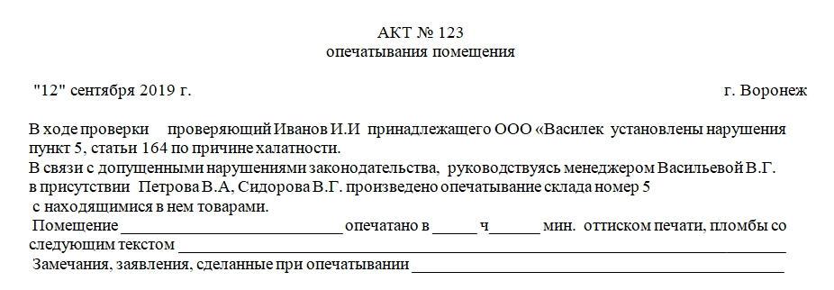 Образец приказа о назначении ответственных за санитарно эпидемиологическое состояние