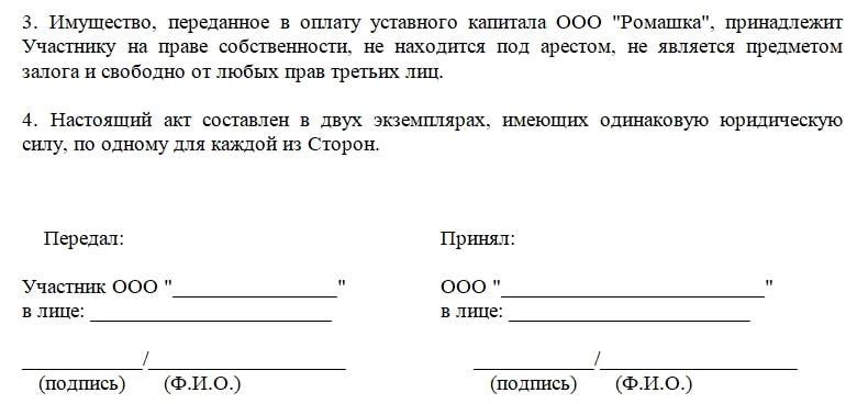 акт приема передачи имущества в уставной капитал образец