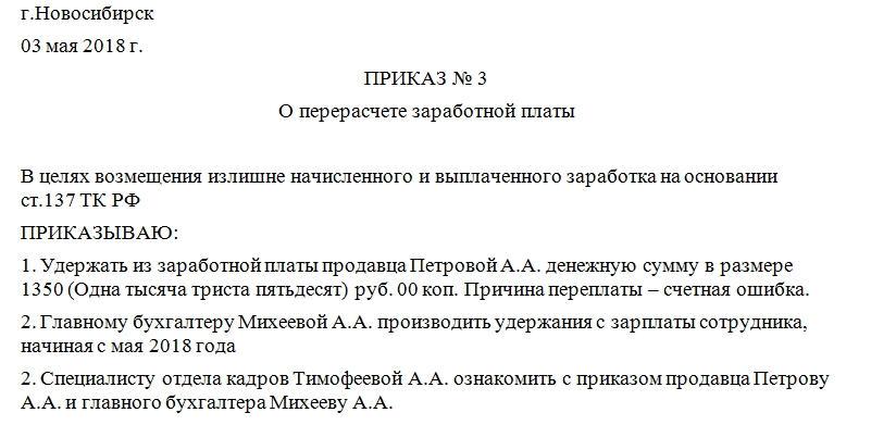 Изображение - Приказ о перерасчете заработной платы - образец prikaz-o-pereraschete-zarabotnoy-plati-800